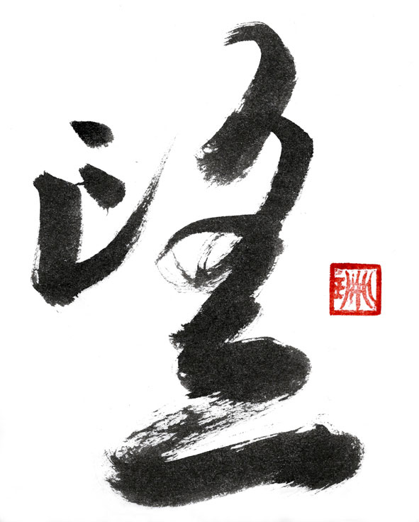 Bild Kalligrafie